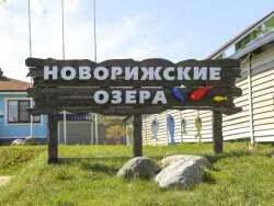Новорижские Озера